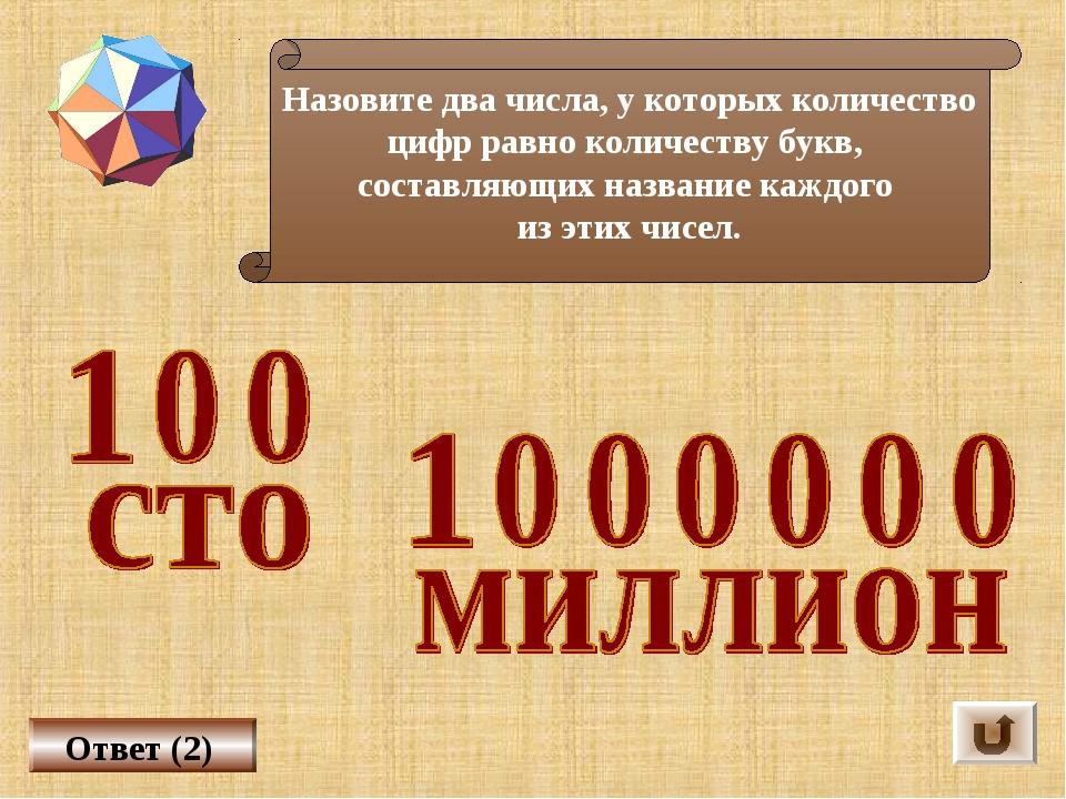 Назовите два числа, у которых количество цифр равно количеству букв, составля...