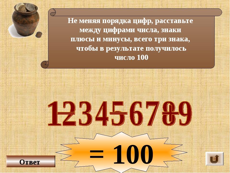 Не меняя порядка цифр, расставьте между цифрами числа, знаки плюсы и минусы,...