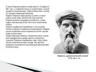 О жизни Пифагора известно совсем немного. Он родился в 580 г. до н. э. в Древ