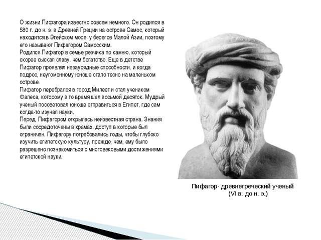 О жизни Пифагора известно совсем немного. Он родился в 580 г. до н. э. в Древ...