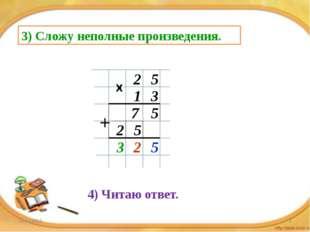 3) Сложу неполные произведения. 2 5 1 3 5 7 5 2 + 5 2 3 4) Читаю ответ. х