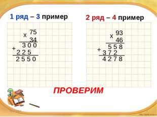 75 34 3 0 0 2 2 5 х + _______ _____ 2 5 5 0 93 х 46 _____ 5 5 8 + 3 7 2 ____