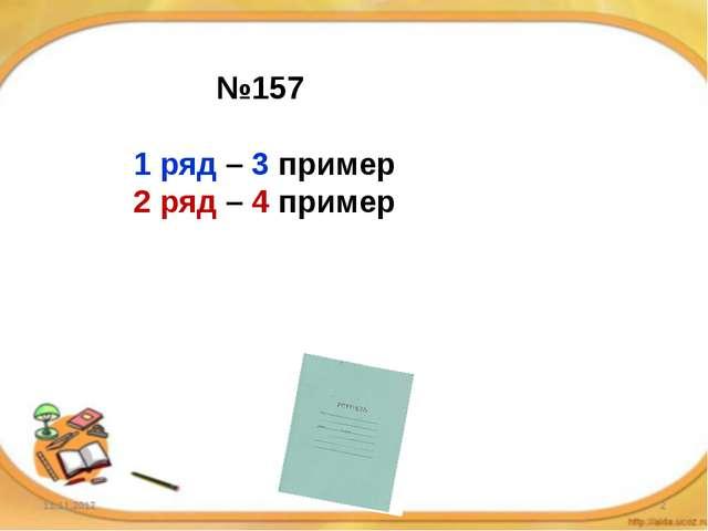 №157 1 ряд – 3 пример 2 ряд – 4 пример