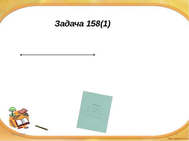 Задача 158(1)
