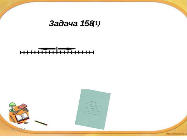 Задача 158 (1)