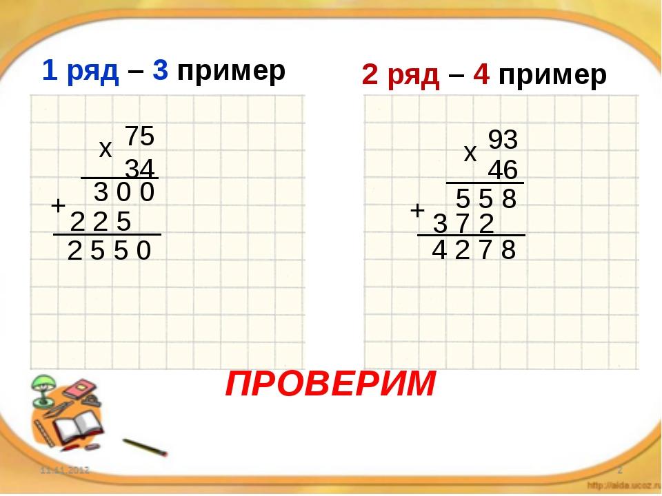 75 34 3 0 0 2 2 5 х + _______ _____ 2 5 5 0 93 х 46 _____ 5 5 8 + 3 7 2 ____...