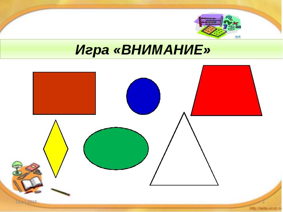 Игра «ВНИМАНИЕ»