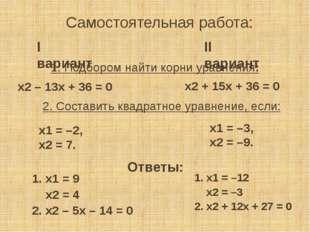 Самостоятельная работа: I вариант II вариант 1. Подбором найти корни уравнени