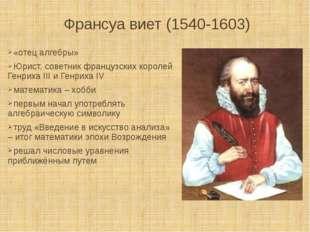 Франсуа виет (1540-1603) «отец алгебры» Юрист, советник французских королей Г