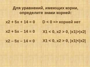 Для уравнений, имеющих корни, определите знаки корней: х2 + 5х + 14 = 0 х2 +