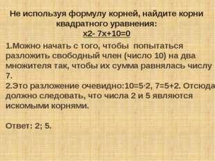 Не используя формулу корней, найдите корни квадратного уравнения: х2- 7х+10=0