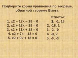 Подберите корни уравнения по теореме, обратной теореме Виета. 1. х2– 17х– 1