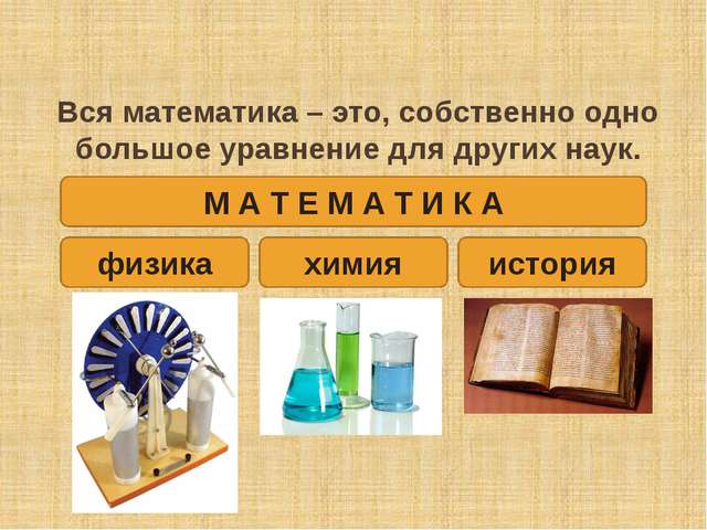 Вся математика – это, собственно одно большое уравнение для других наук. М А...