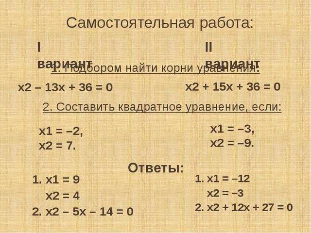 Самостоятельная работа: I вариант II вариант 1. Подбором найти корни уравнени...