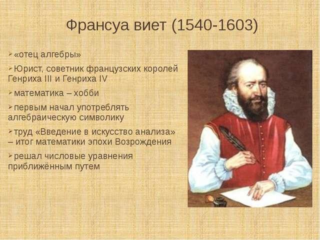Франсуа виет (1540-1603) «отец алгебры» Юрист, советник французских королей Г...
