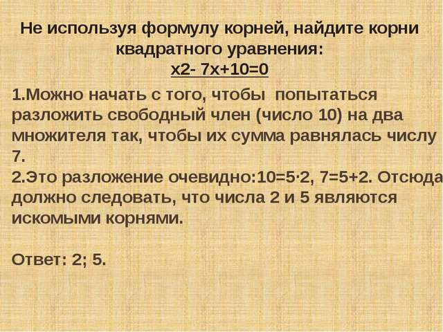 Не используя формулу корней, найдите корни квадратного уравнения: х2- 7х+10=0...