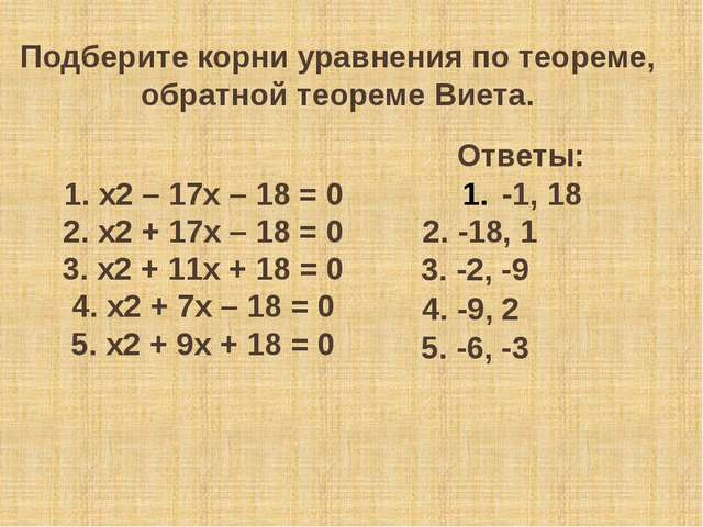 Подберите корни уравнения по теореме, обратной теореме Виета. 1. х2– 17х– 1...