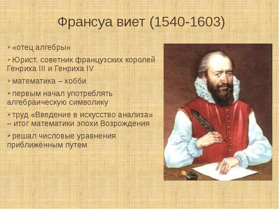 решебник по алгебре 8 класс франсуа виет 1540-1603