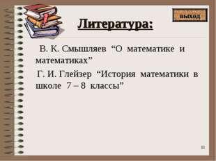 """* Литература: В. К. Смышляев """"О математике и математиках"""" Г. И. Глейзер """"Исто"""