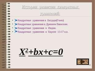 * История развития квадратных уравнений: Квадратные уравнения в Багдаде(9 век