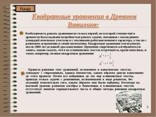 * Квадратные уравнения в Древнем Вавилоне: Необходимость решать уравнения не