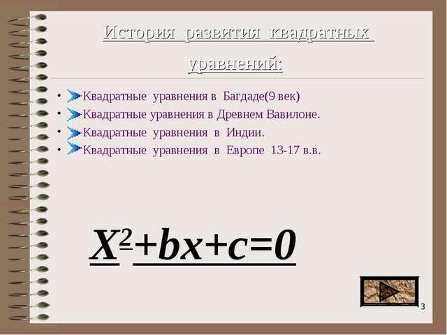 * История развития квадратных уравнений: Квадратные уравнения в Багдаде(9 век...