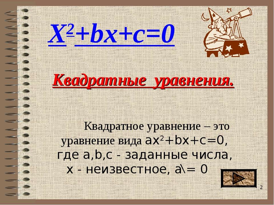 * Квадратное уравнение – это уравнение вида ax2+bx+c=0, где a,b,c - заданные...