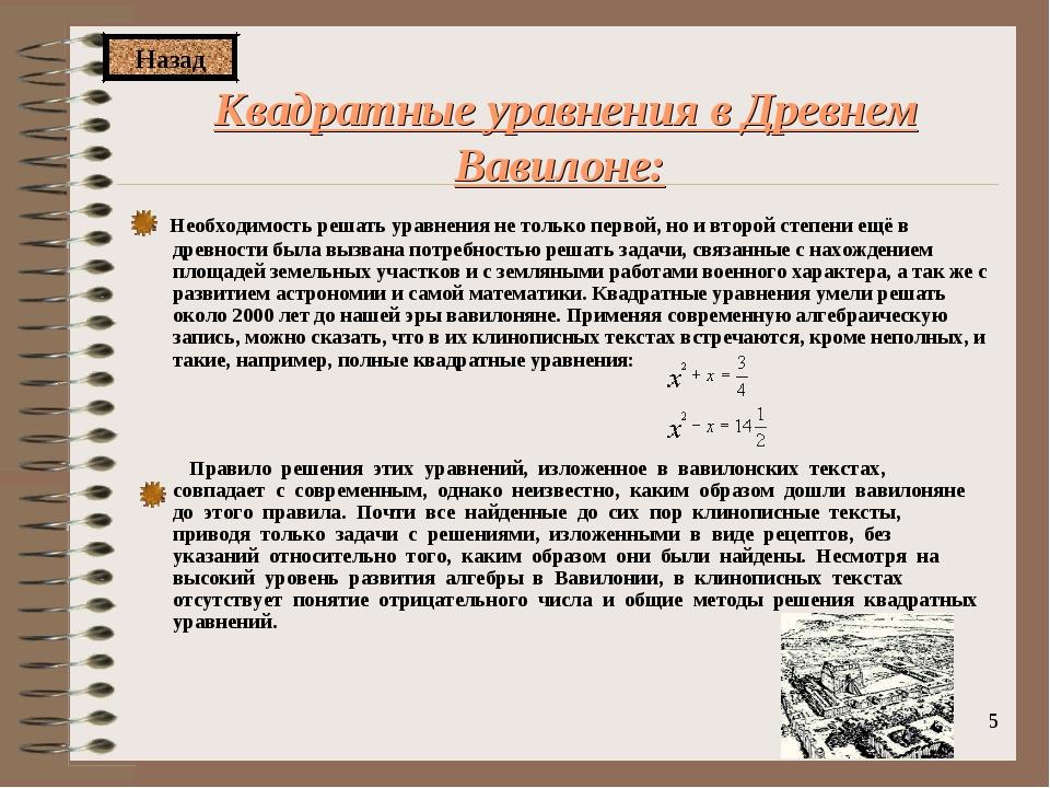 * Квадратные уравнения в Древнем Вавилоне: Необходимость решать уравнения не...