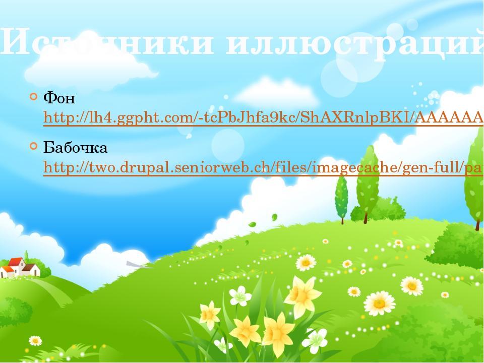 Фон http://lh4.ggpht.com/-tcPbJhfa9kc/ShAXRnlpBKI/AAAAAAAAFmw/AURqEIzvCxU/3e9...