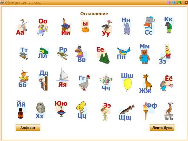 http://www.prosv.ru/epril/gramota1/screen/01.jpg