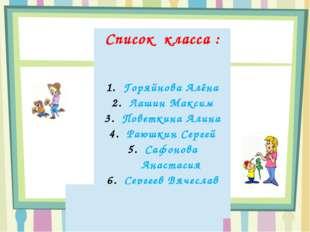 Список класса : ГоряйноваАлёна ЛашинМаксим ПоветкинаАлина РаюшкинСергей Сафон