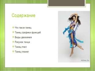 Содержание Что такое танец Танец графики функций Виды движения Рисунок танца
