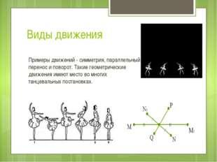 Виды движения Примеры движений - симметрия, параллельный перенос и поворот. Т