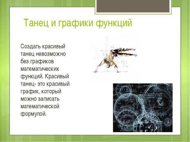 Танец и графики функций Создать красивый танец невозможно без графиков матема...