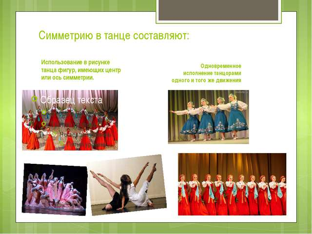 Симметрию в танце составляют: Использование в рисунке танца фигур, имеющих це...