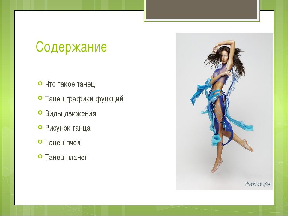 Содержание Что такое танец Танец графики функций Виды движения Рисунок танца...