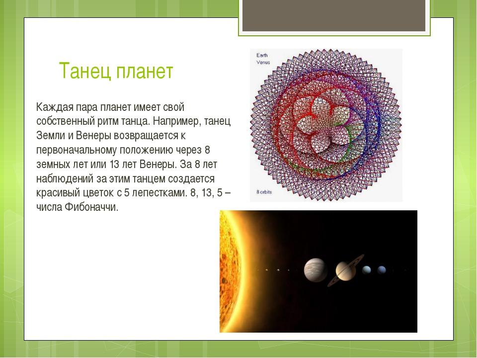 Танец планет Каждая пара планет имеет свой собственный ритм танца. Например,...