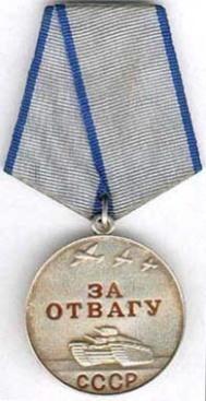 Скачать медаль за отвагу