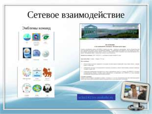 Сетевое взаимодействие Эмблемы команд schu1411sv.mskobr.ru