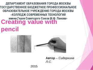 Creating value with pencil ДЕПАРТАМЕНТ ОБРАЗОВАНИЯ ГОРОДА МОСКВЫ ГОСУДАРСТВЕН