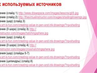 Список используемых источников Изображение (слайд 1) http://www.drawspace.com