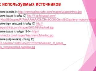 Список используемых источников Изображение (слайд 9) http://thevirtualinstruc