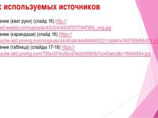 Список используемых источников Изображение (хват руки) (слайд 16) http://stud