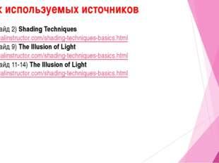 Список используемых источников Текст (слайд 2) Shading Techniques http://thev
