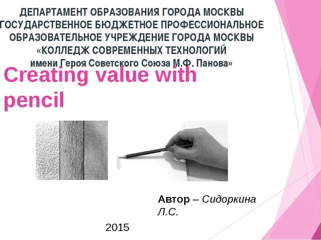 Creating value with pencil ДЕПАРТАМЕНТ ОБРАЗОВАНИЯ ГОРОДА МОСКВЫ ГОСУДАРСТВЕН...