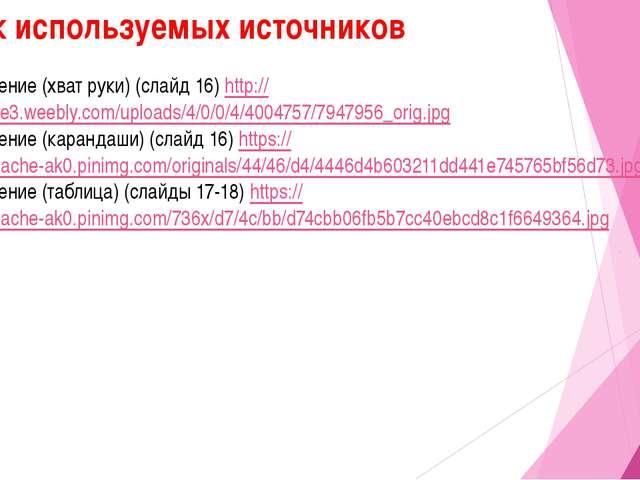 Список используемых источников Изображение (хват руки) (слайд 16) http://stud...