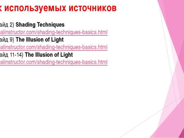 Список используемых источников Текст (слайд 2) Shading Techniques http://thev...