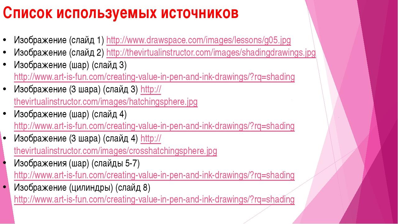 Список используемых источников Изображение (слайд 1) http://www.drawspace.com...