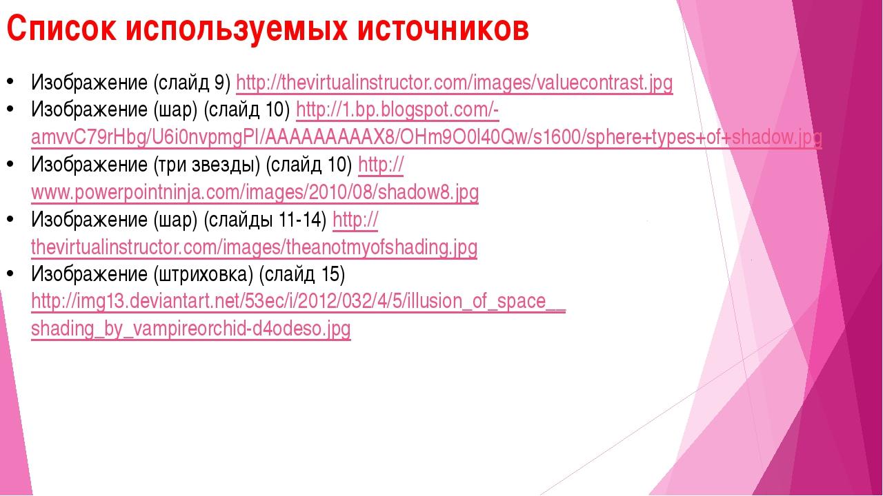 Список используемых источников Изображение (слайд 9) http://thevirtualinstruc...