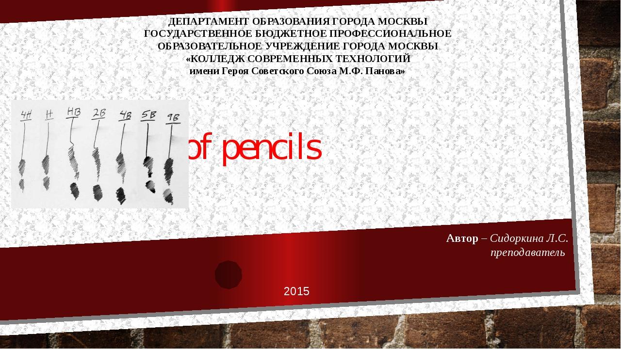 Types of pencils ДЕПАРТАМЕНТ ОБРАЗОВАНИЯ ГОРОДА МОСКВЫ ГОСУДАРСТВЕННОЕ БЮДЖЕТ...